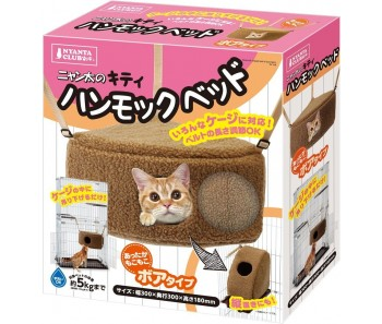 Marukan Kitty Hammock Bed - Boa [CT338]