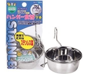Marukan Stainless Steel Hanging Bowl Petite [ES11]