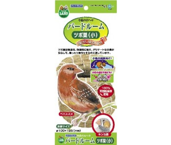 Marukan Natural Waterweed Bird Nest - AVailable in 3 sizes