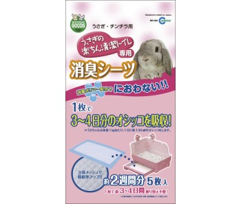 Marukan Deodorizing Sheet for New Style Toilet