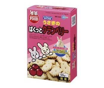 Marukan Cranberry Sandwich for Rabbits 50g [MR553]